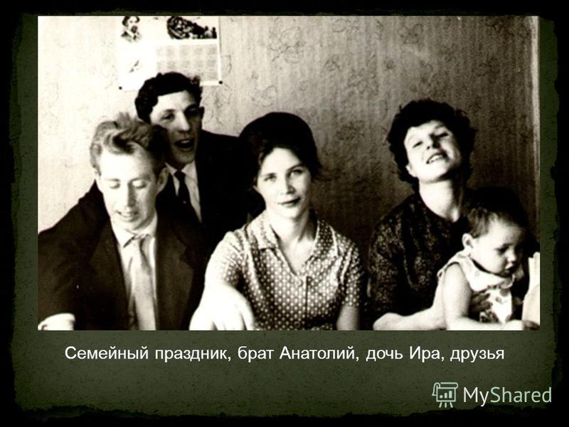 Семейный праздник, брат Анатолий, дочь Ира, друзья