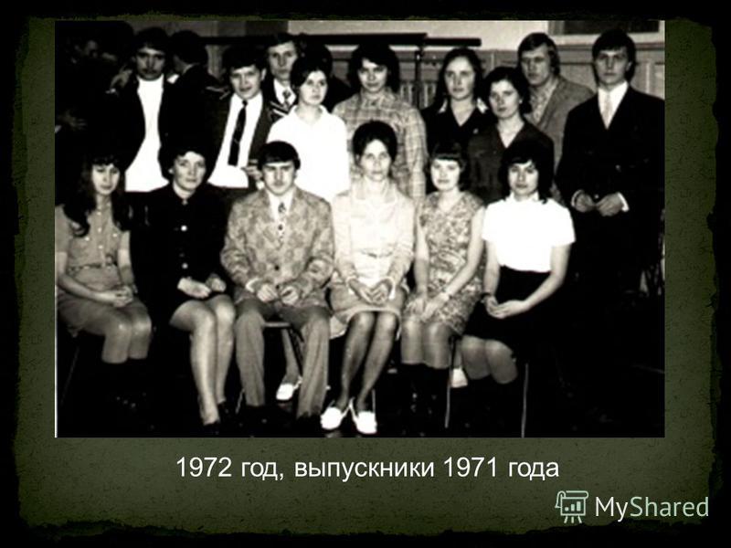 1972 год, выпускники 1971 года
