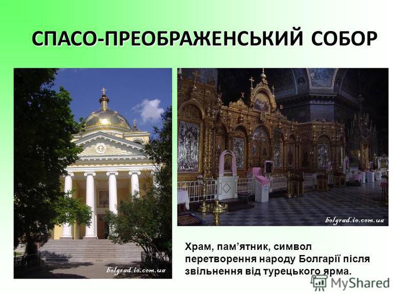СПАСО-ПРЕОБРАЖЕНСЬКИЙ СОБОР Храм, памятник, символ перетворення народу Болгарії після звільнення від турецького ярма.