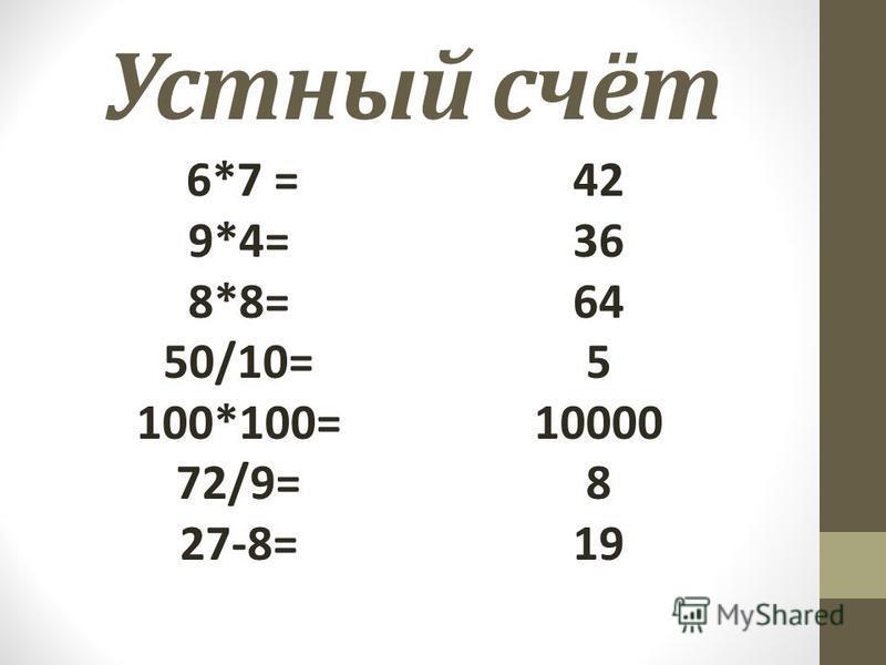 Устный счёт 6*7 = 9*4= 8*8= 50/10= 100*100= 72/9= 27-8= 42 36 64 5 10000 8 19