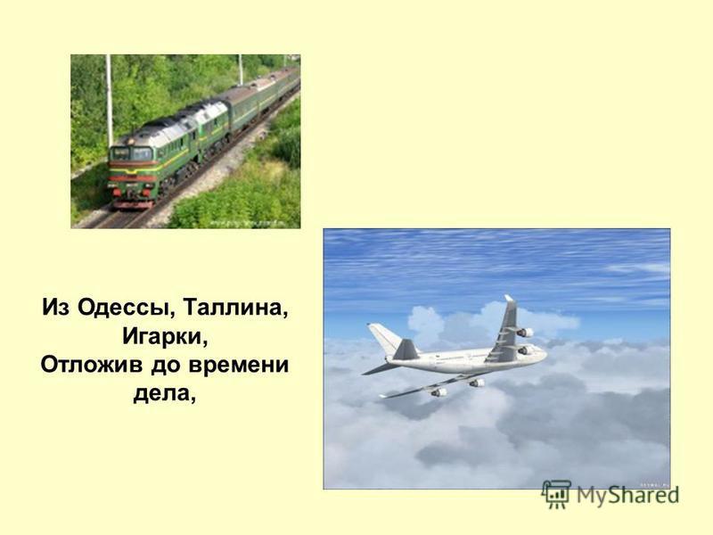 Из Одессы, Таллина, Игарки, Отложив до времени дела,