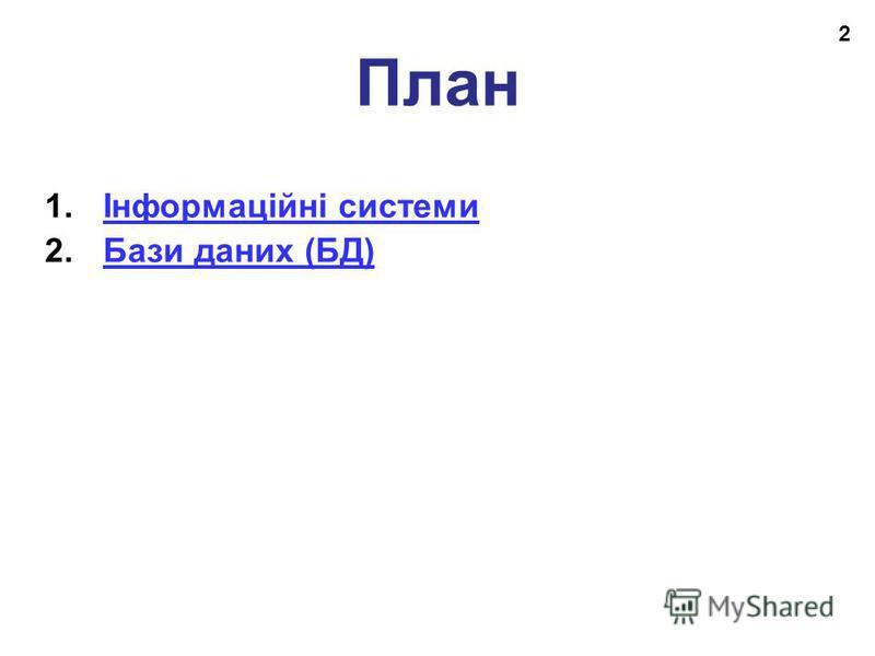 План 2 1.Інформаційні системиІнформаційні системи 2.Бази даних (БД)Бази даних (БД)