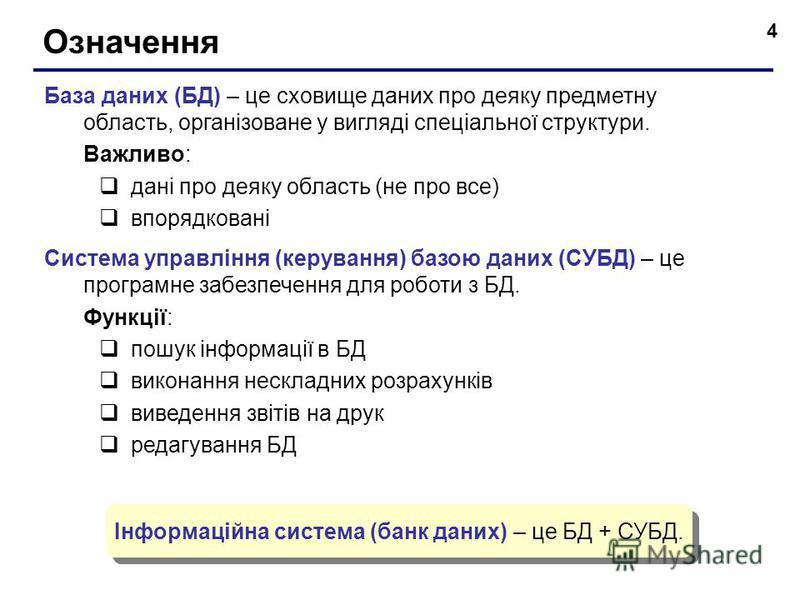 4 Означення База даних (БД) – це сховище даних про деяку предметну область, організоване у вигляді спеціальної структури. Важливо: дані про деяку область (не про все) впорядковані Система управління (керування) базою даних (СУБД) – це програмне забез