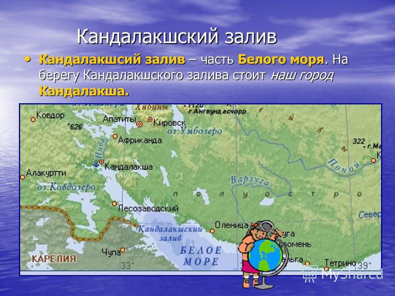 Кандалакшский залив Кандалакшский залив Кандалакшсий залив – часть Белого моря. На берегу Кандалакшского залива стоит наш город Кандалакша. Кандалакшсий залив – часть Белого моря. На берегу Кандалакшского залива стоит наш город Кандалакша.