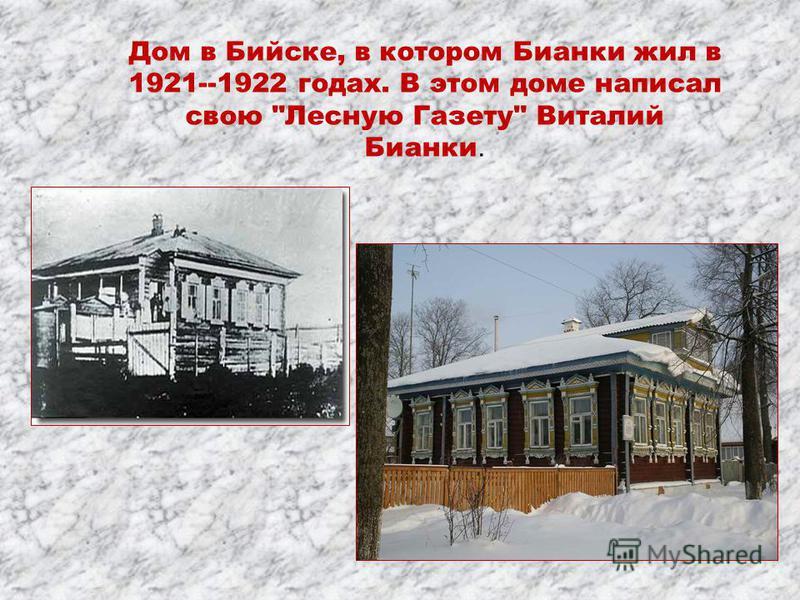Дом в Бийске, в котором Бианки жил в 1921--1922 годах. В этом доме написал свою Лесную Газету Виталий Бианки.