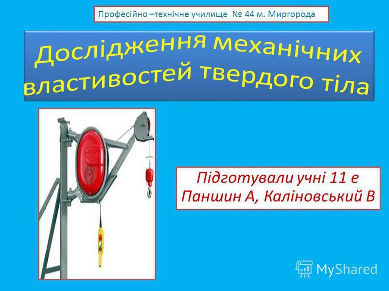 Підготували учні 11 е Паншин А, Каліновський В Професійно –технічне училище 44 м. Миргорода