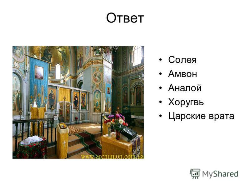 Ответ Солея Амвон Аналой Хоругвь Царские врата