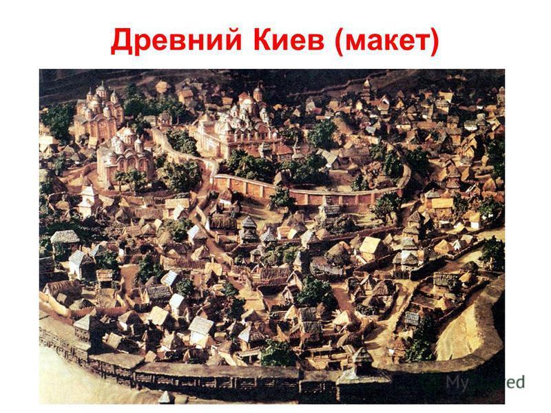 Древний Киев (макет)