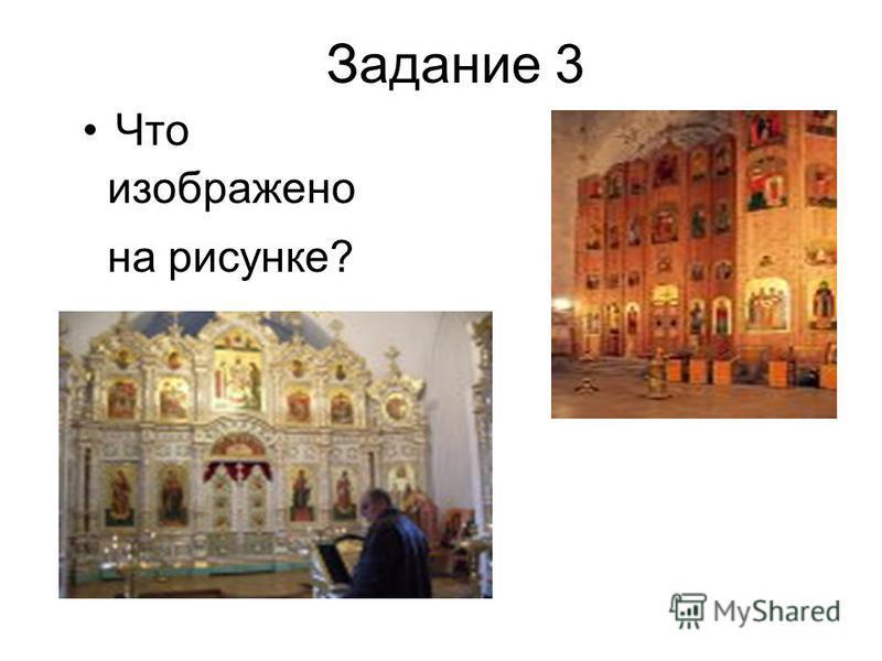Задание 3 Что изображено на рисунке?