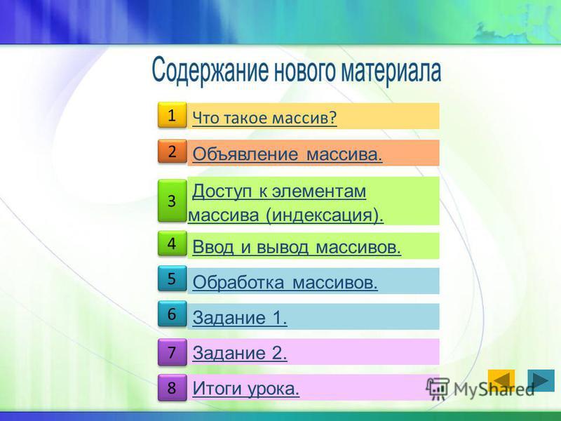 Что такое массив? 1 1 2 2 3 3 5 5 7 7 Объявление массива. Доступ к элементам массива (индексация). Доступ к элементам массива (индексация). Ввод и вывод массивов. Обработка массивов. Задание 1. 4 4 6 6 8 8 Задание 2. Итоги урока.