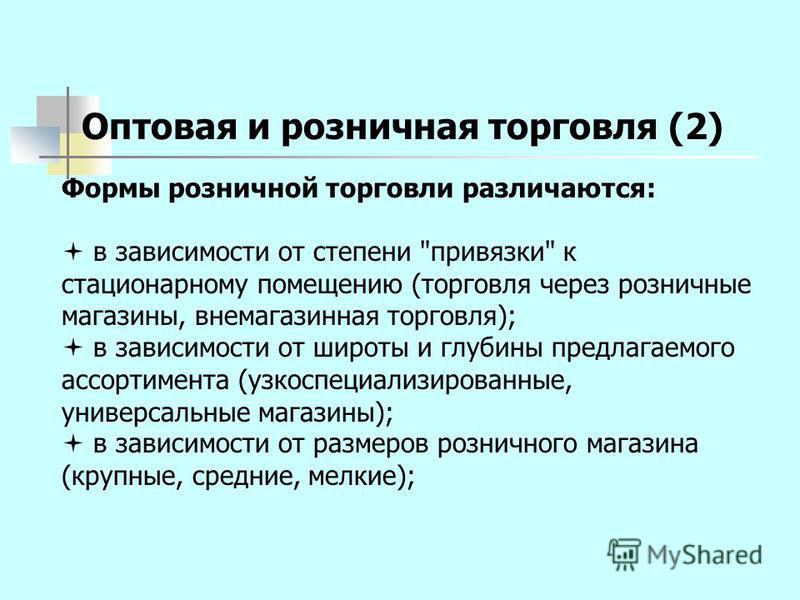 Оптовая и розничная торговля (2) Фopмы poзничнoй тopгoвли paзличaютcя: в зaвиcимocти oт cтeпeни