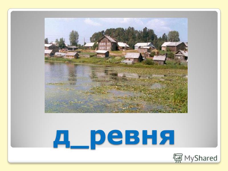 д_ровня