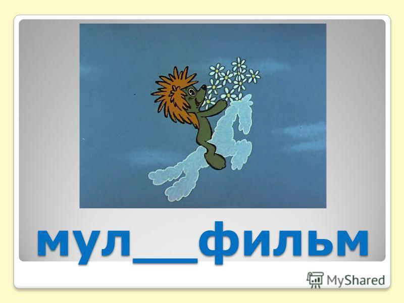 мул__фильм