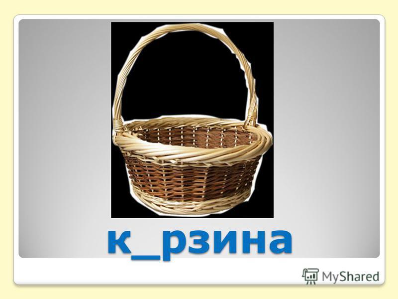 к_резина
