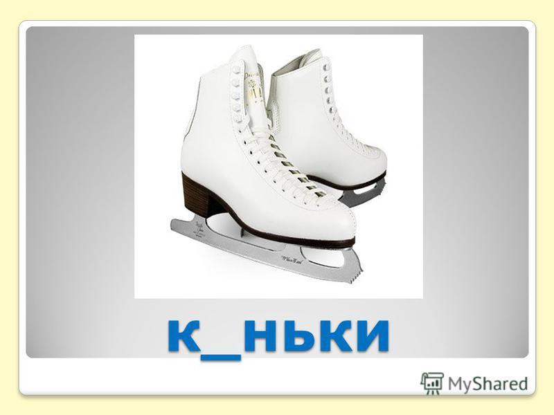 к_ники