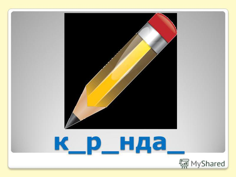 к_р_нда_