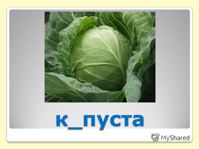 к_пуста