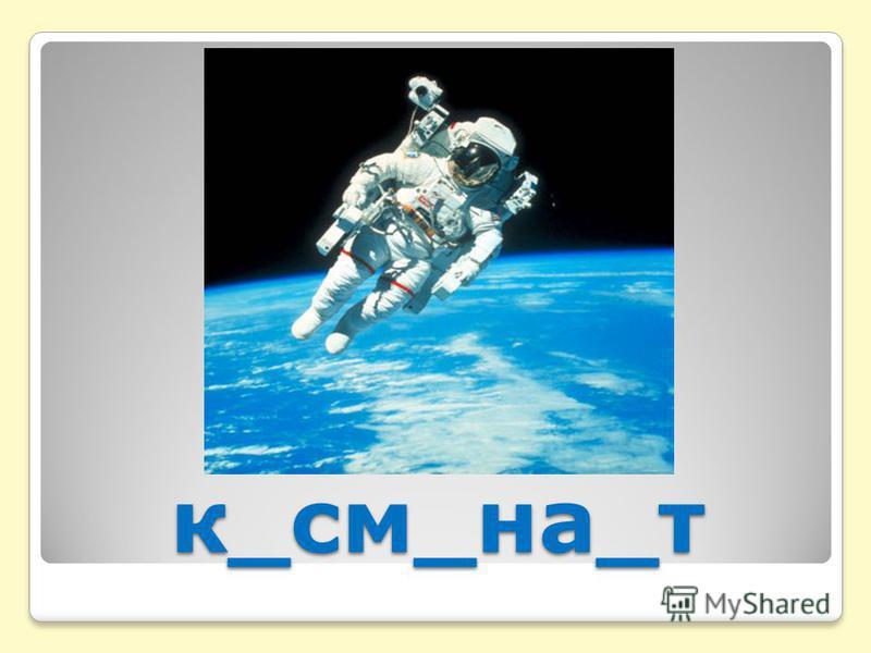 к_см_на_т