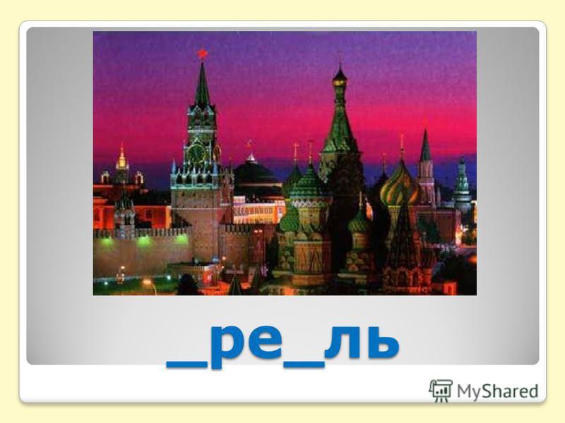 _ре_ль