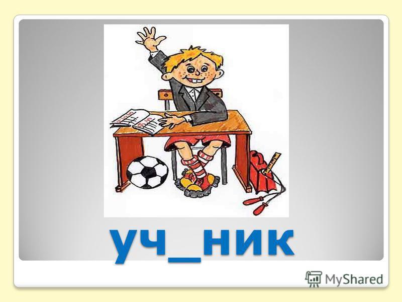 уч_ник