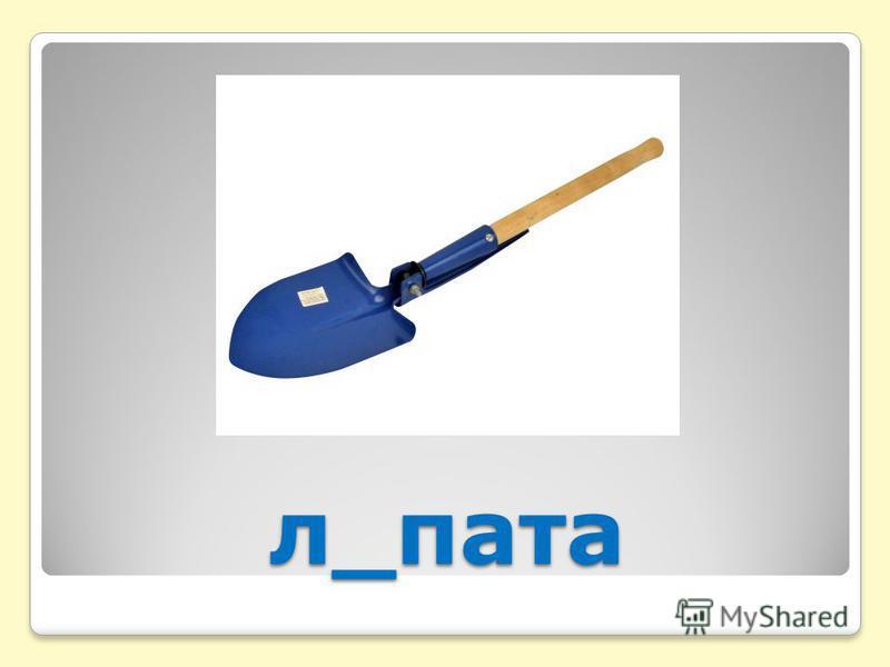 л_пата