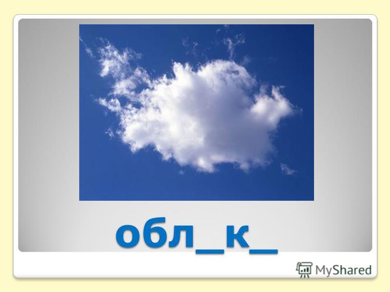 обл_к_