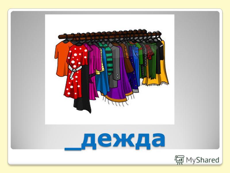 _одежда