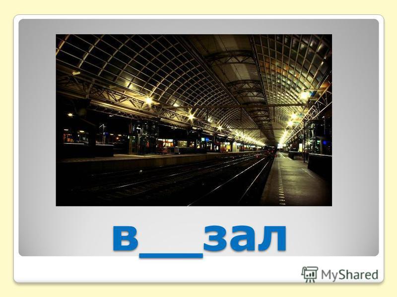 в__зал