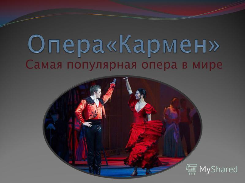Самая популярная опера в мире