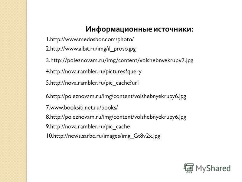 4.http://nova.rambler.ru/pictures?query 5.http://nova.rambler.ru/pic_cache?url 3.http://poleznovam.ru/img/content/volshebnyekrupy7. jpg 7.www.booksiti.net.ru/books/ 10.http://news.sarbc.ru/images/img_Gt8v2x.jpg 9.http://nova.rambler.ru/pic_cache 8.ht