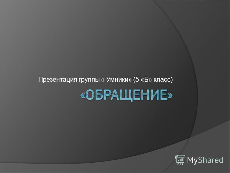 Презентация группы « Умники» (5 «Б» класс)
