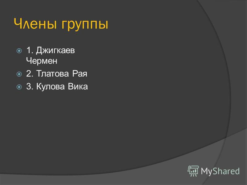 Члены группы 1. Джигкаев Чермен 2. Тлатова Рая 3. Кулова Вика