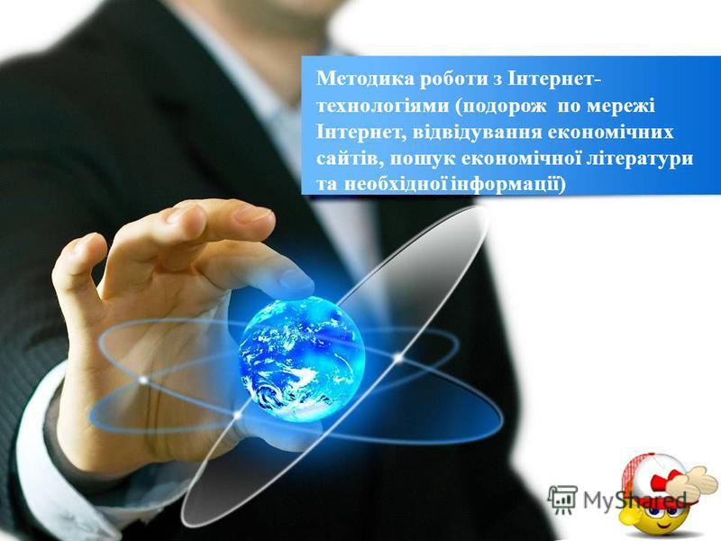 Методика роботи з Інтернет- технологіями (подорож по мережі Інтернет, відвідування економічних сайтів, пошук економічної літератури та необхідної інформації)