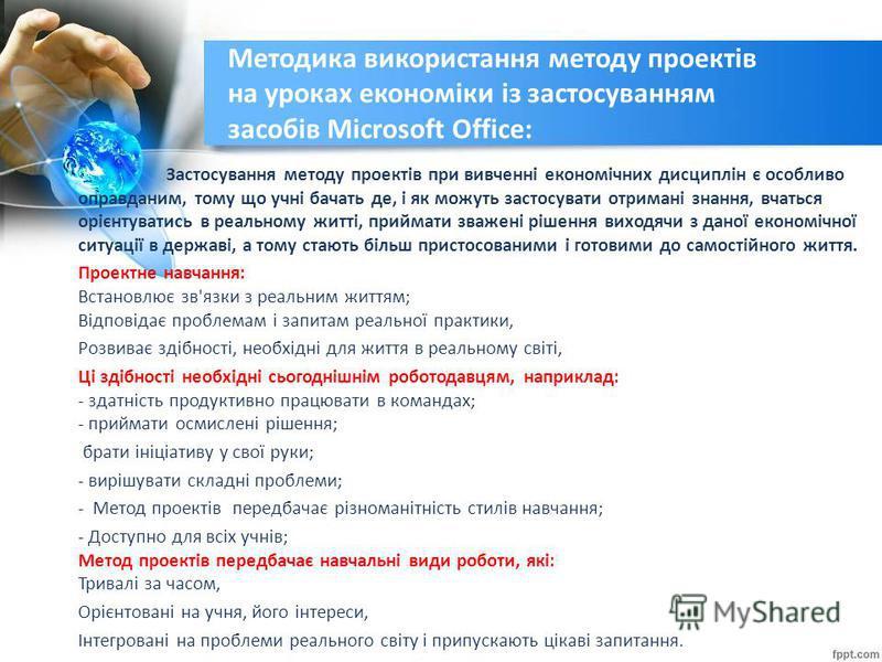 Методика використання методу проектів на уроках економіки із застосуванням засобів Microsoft Office: Застосування методу проектів при вивченні економічних дисциплін є особливо оправданим, тому що учні бачать де, і як можуть застосувати отримані знанн