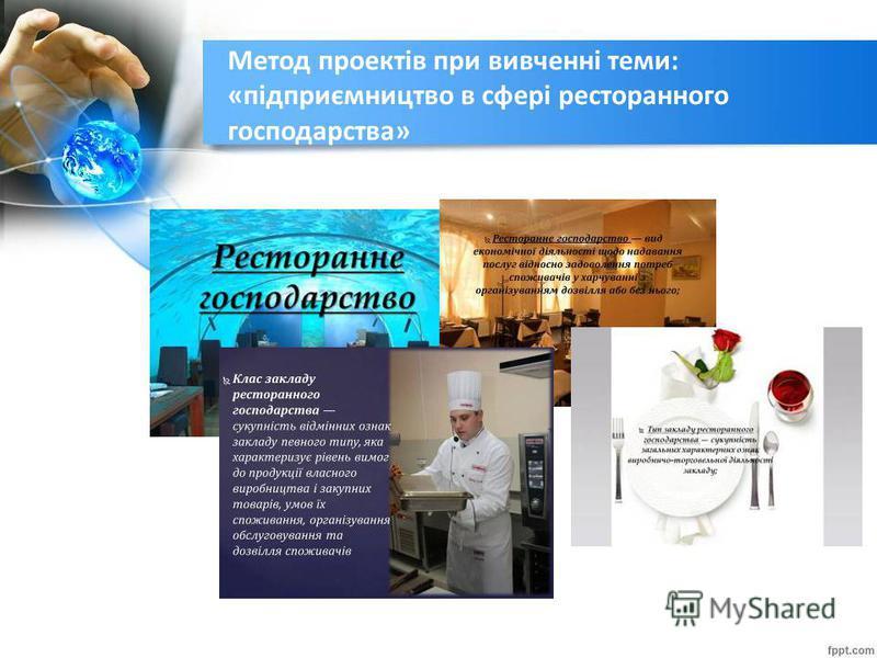 Метод проектів при вивченні теми: «підприємництво в сфері ресторанного господарства»