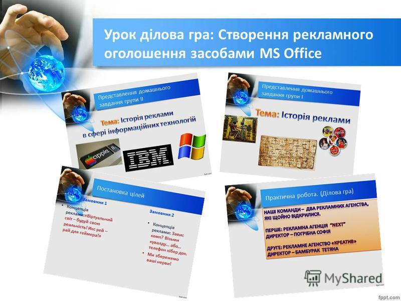 Урок ділова гра: Створення рекламного оголошення засобами MS Office