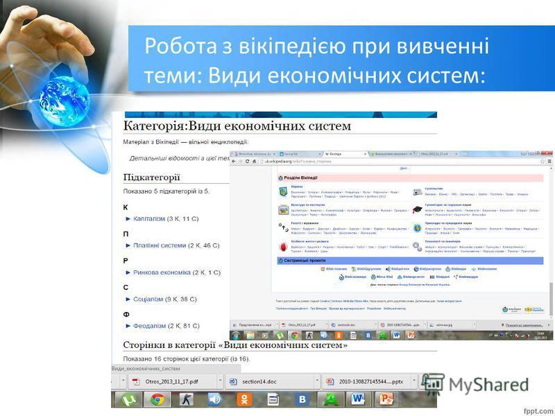 Робота з вікіпедією при вивченні теми: Види економічних систем: