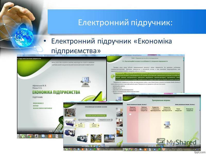 Електронний підручник: Електронний підручник «Економіка підприємства»