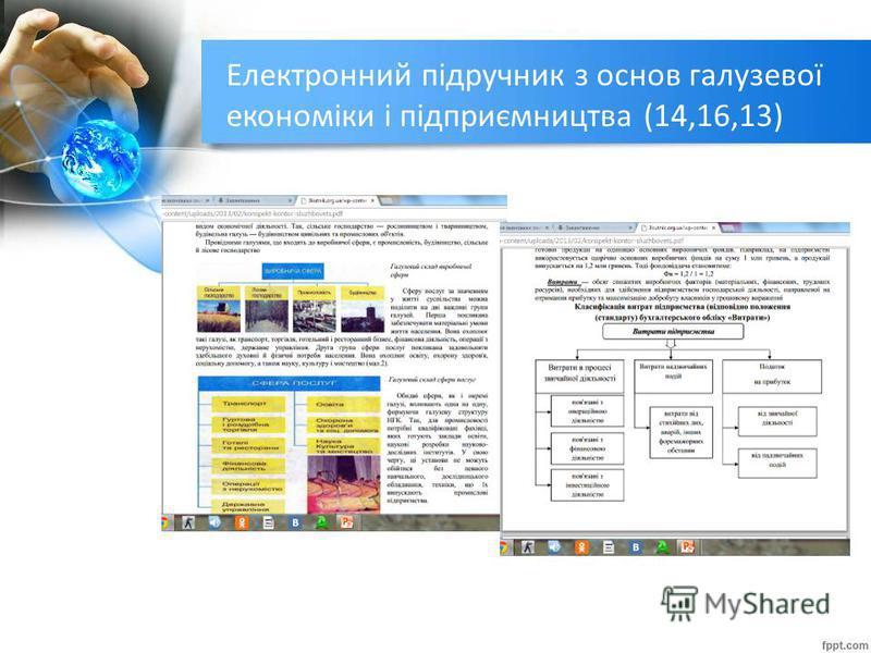 Електронний підручник з основ галузевої економіки і підприємництва (14,16,13)