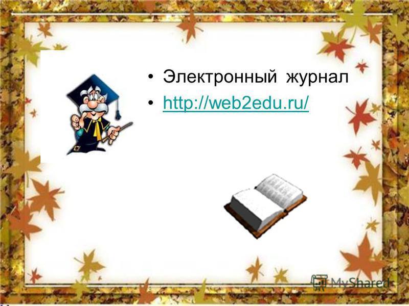 Электронный журнал http://web2edu.ru/