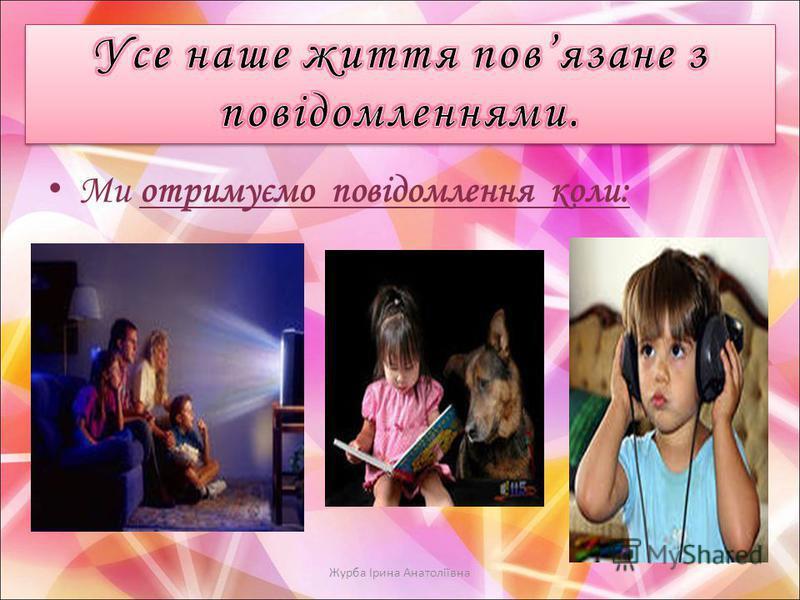 Ми отримуємо повідомлення коли: Журба Ірина Анатоліївна