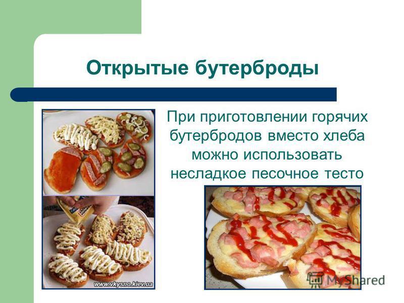При приготовлении горячих бутербродов вместо хлеба можно использовать несладкое песочное тесто