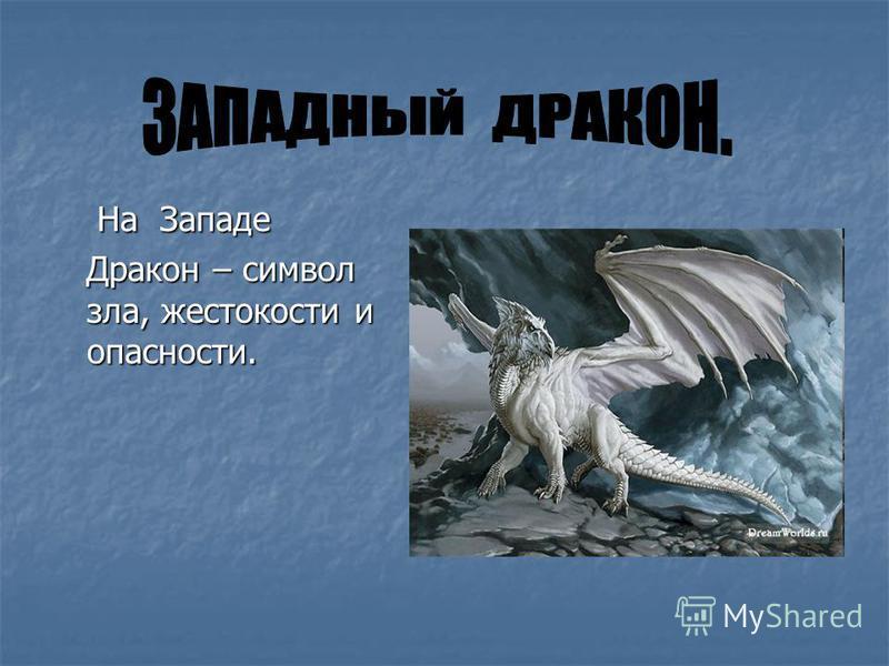 На Западе На Западе Дракон – символ зла, жестокости и опасности. Дракон – символ зла, жестокости и опасности.