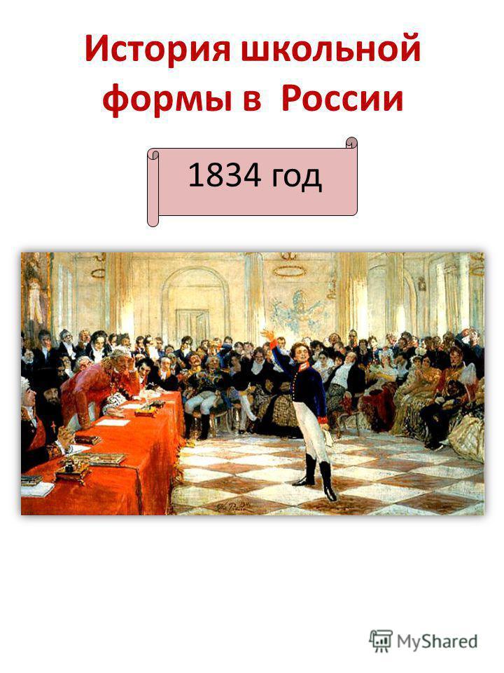 История школьной формы в России 1834 год