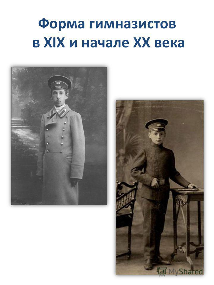 Форма гимназистов в XIX и начале XX века
