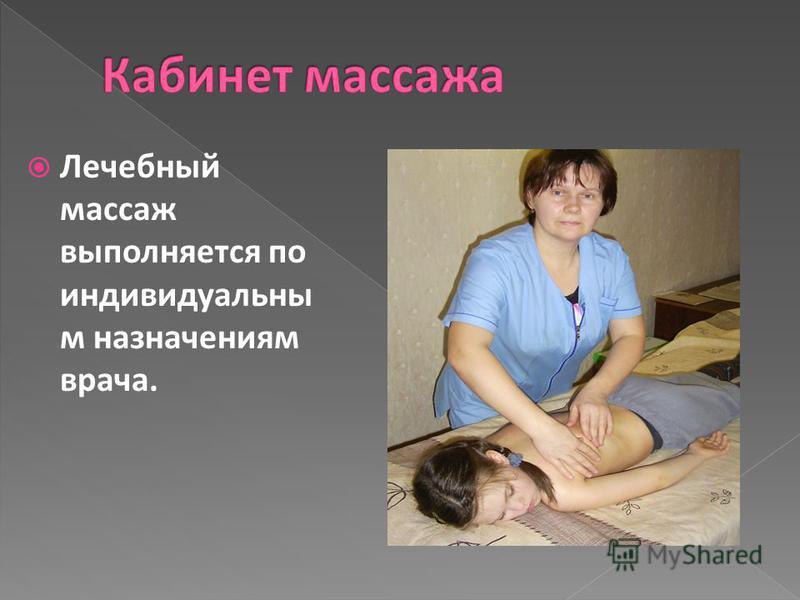 Лечебный массаж выполняется по индивидуальны м назначениям врача.