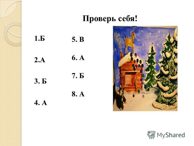 Проверь себя! 1. Б 2. А 3. Б 4. А 5. В 6. А 7. Б 8. А