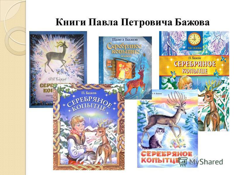 Книги Павла Петровича Бажова