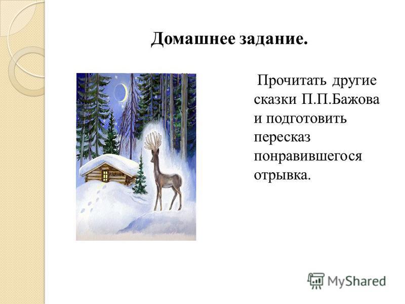 Домашнее задание. Прочитать другие сказки П.П.Бажова и подготовить пересказ понравившегося отрывка.