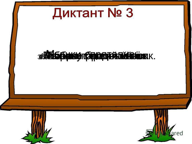 1. Мышки спрятались. 2. У белки рыжий хвост. 3. По лесу бродят лоси. 4. Фыркает колючий ёж. 5. Бобры строят хатки. 6. Рыщет голодный волк.